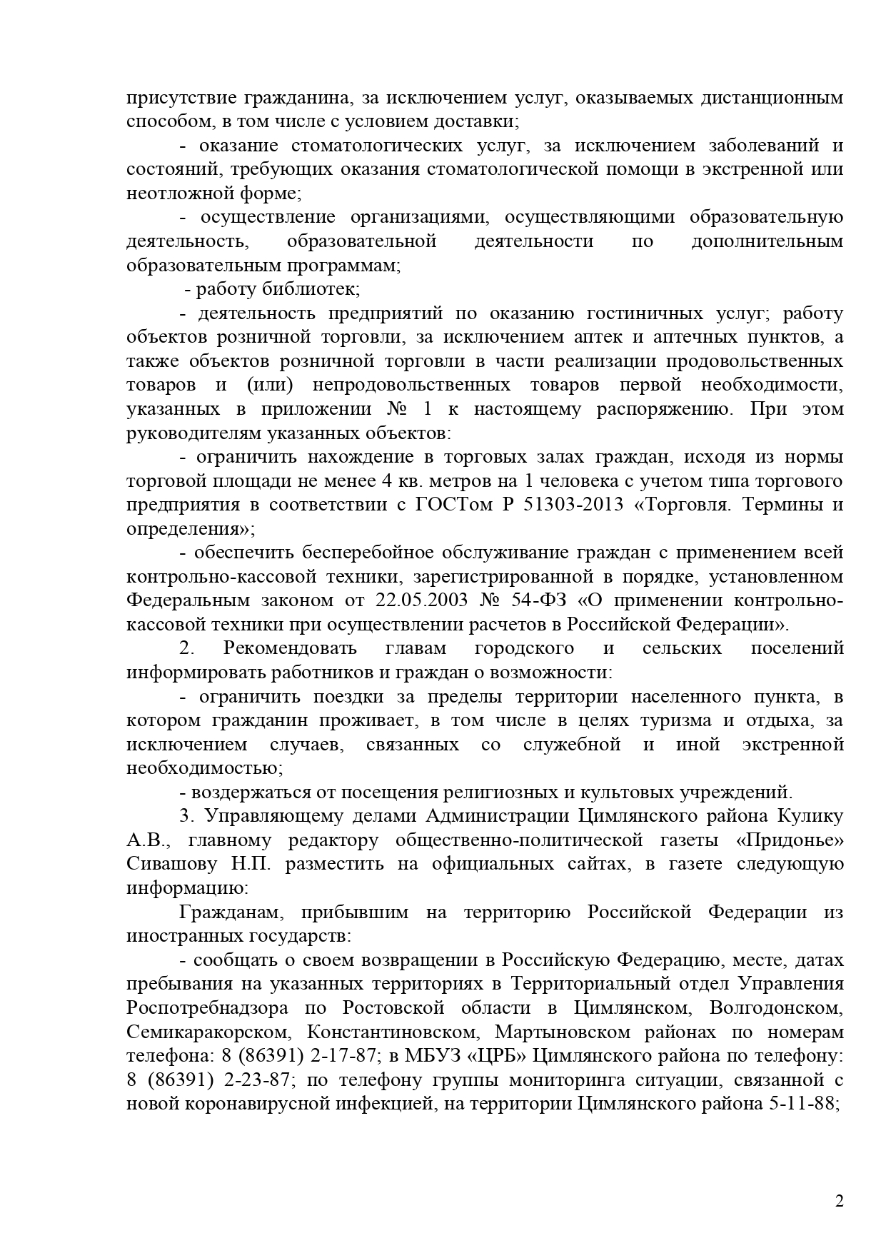 50 р 27.03.2020 page 0002