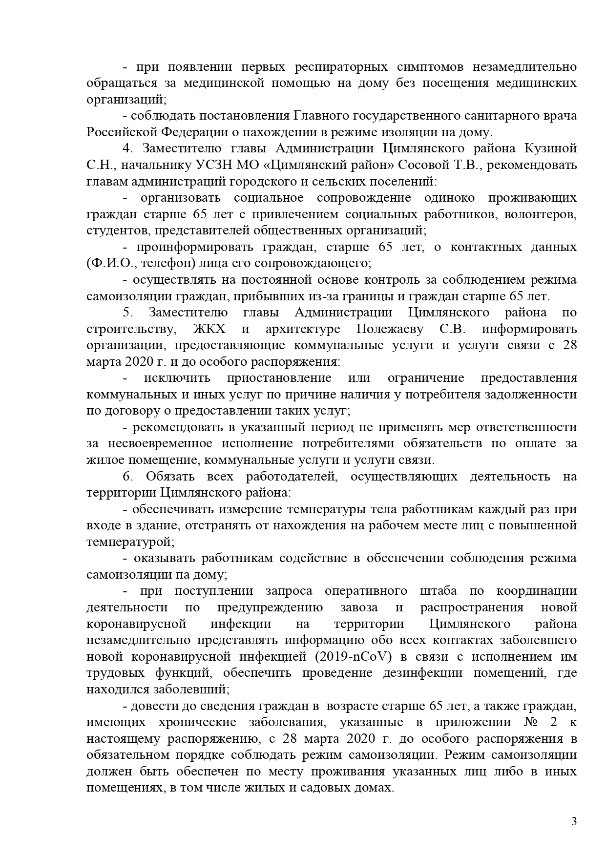 50 р 27.03.2020 page 0003
