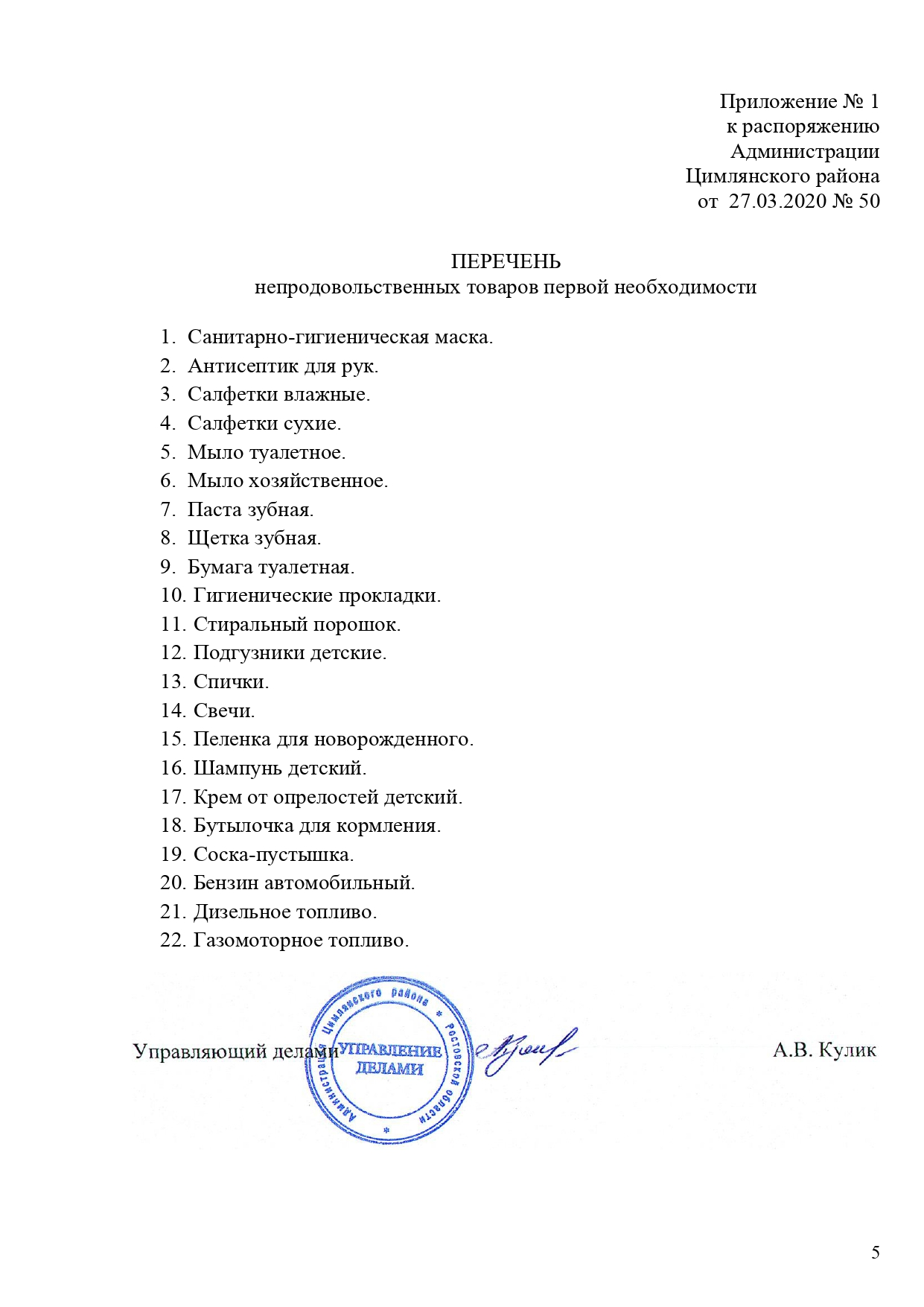 50 р 27.03.2020 page 0005