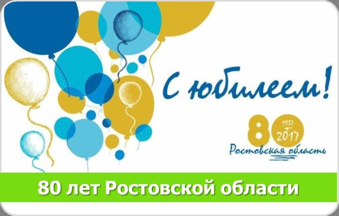 80 лет Ростовской области