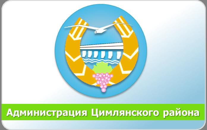 Администрация Цимлянского района