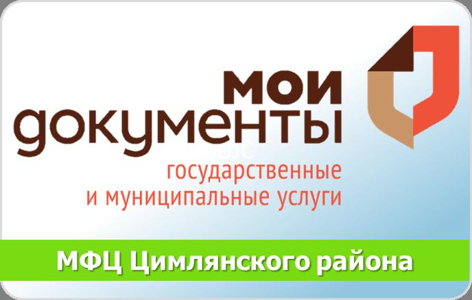 МФЦ Цимлянского района