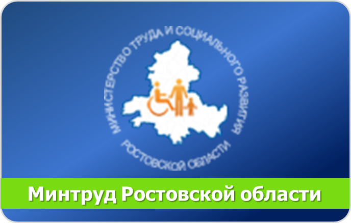 Министерство труда и социального развития РО